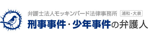 刑事事件・少年事件の弁護人|弁護士法人モッキンバード法律事務所|埼玉県さいたま市浦和区